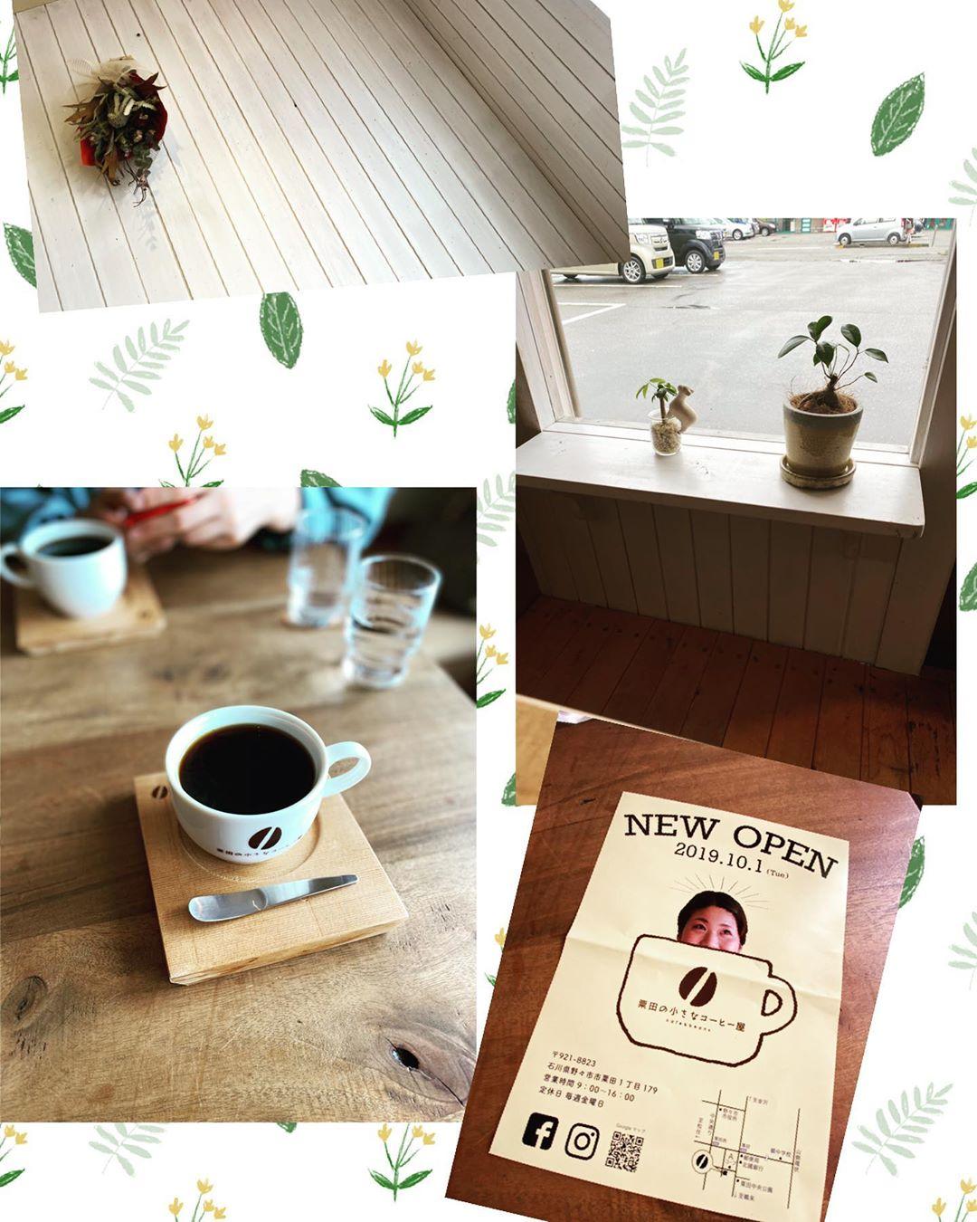 粟田の小さなコーヒー屋…